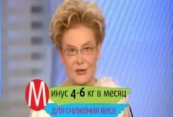 Диета для похудения от Елены Малышевой