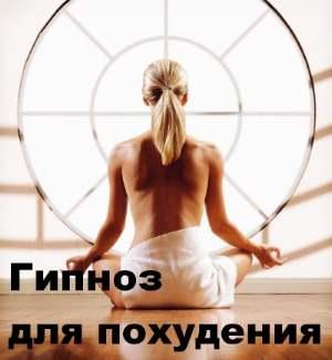 Крайние меры по снижению веса. Гипноз для похудения.